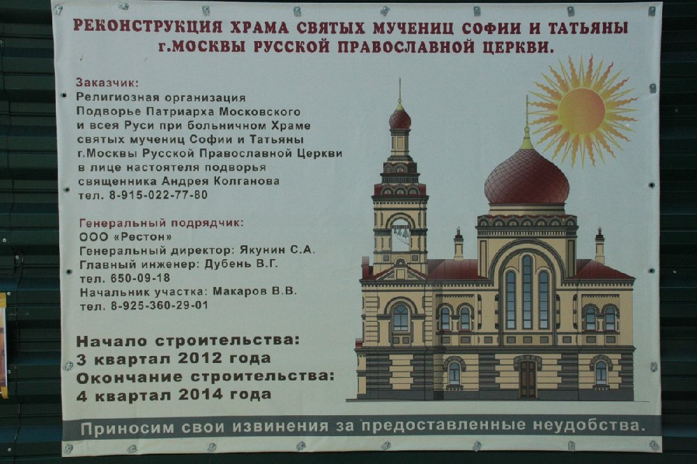 Церковный календарь имени софия